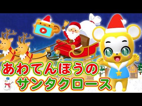 【うた】あわてんぼうのサンタクロース<振り付き>【クリスマスソング・こどものうた・童謡・手遊び・キッズ・ダンス】Christmas Song /Japanese Children's Song