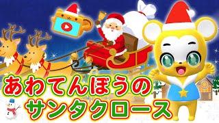 うた】あわてんぼうのサンタクロース【♪クリスマスソング】Christmas So...