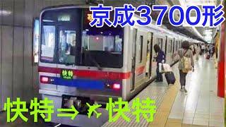 【液晶表示切替】快特 羽田空港→エアポート快特 成田 京急線 羽田空港駅