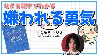 F太とjMatsuzakiがお送りするネットラジオ。第2回目のテーマは嫌われる...