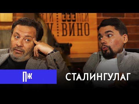 Esquire Диалоги: интервью Александра Горбунова («Сталингулаг»)