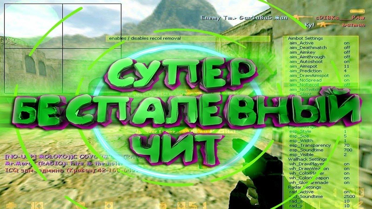 Чит system32 aim, wh, esp для cs 1. 6 youtube.