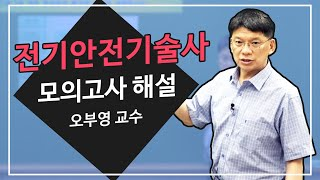 전기안전기술사 | 모의고사 해설 | 오부영 교수