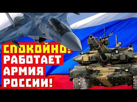 Спокойно, сидите дома! Работает армия России!