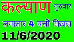 KALYAN MATKA 11/6/2020 | Luck satta matka trick | Sattamatka | Kalyan | कल्याण | Today Satta