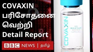 Covaxin பரிசோதனை வெற்றி | குரங்குகள் பரிசோதனையில் அபாரமான நோய் எதிர்ப்பு சக்தி|corona vaccine India
