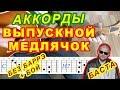 Выпускной Медлячок Аккорды Баста Разбор песни на гитаре Бой и Текст mp3