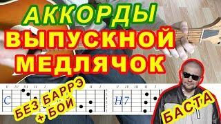 Выпускной Медлячок Аккорды Баста Разбор песни на гитаре Бой и Текст