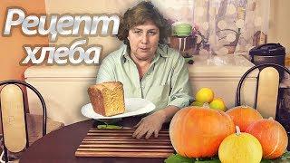ТЫКВЕННЫЙ ХЛЕБ это ПРОСТО Рецепт тыквенного хлеба от Казачки