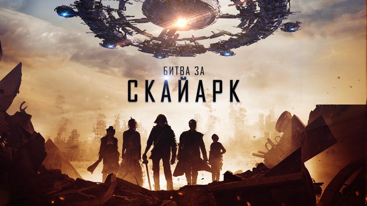 Битва за Скайарк - Официальный русский трейлер (2020)
