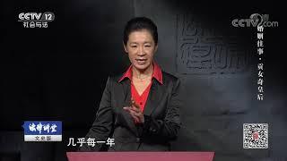 《法律讲堂(文史版)》 20190920 婚姻往事·贡女奇皇后| CCTV社会与法