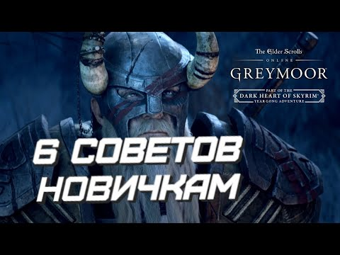 The Elder Scrolls: Online 6 советов новичку!
