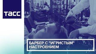 """Барбер с """"игристым"""" настроением"""