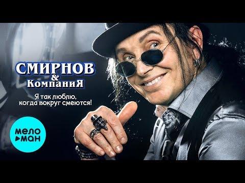Смирнов и Компания  - Я так люблю, когда вокруг смеются (Альбом 2019)