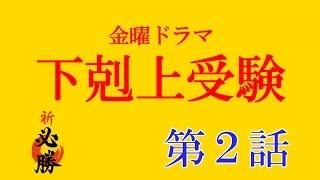 阿部サダヲ主演の金曜ドラマ【下剋上受験】動画第2話のあらすじを紹介...