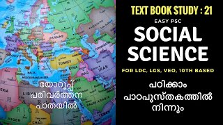 No : 21 | Social Science Study With Text Book | Kerala PSC | Easy PSC | World |