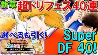 【たたかえドリームチーム 新章#9】選べる属性チケからの超ドリフェスクライフォート編40連!Super DF 40 miracle pulls!【Captain tsubasa dream team】