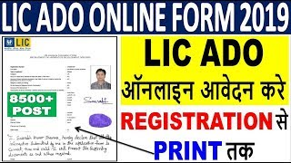 LIC ADO Online Form 2019 Fillup Process || How to Fill LIC ADO Online Form Zone Wise - Reg. to Print