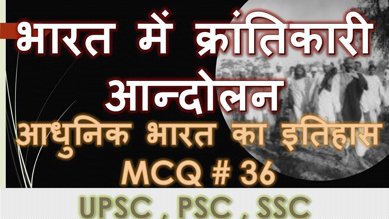 Pdf movement indian national mcq