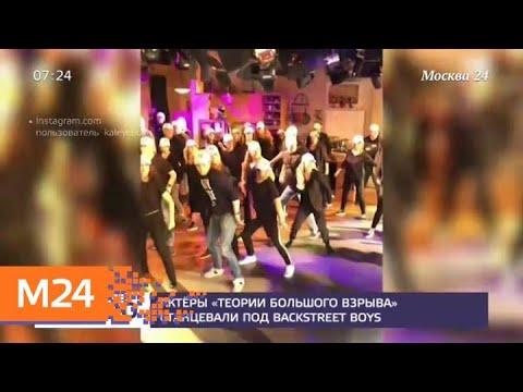 """Актеры """"Теории большого взрыва"""" станцевали под Backstreet Boys - Москва 24"""