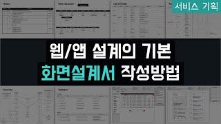웹/앱 설계의 기본, 화면설계서(스토리보드) 작성방법!