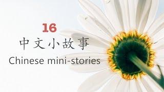 好主意坏主意 Good idea or bad idea?  - Chinese Short Stories NO 16 | Chinese Reading and Listening
