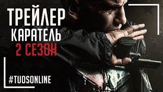Каратель: Сезон 2 | HD Трейлер | Русская озвучка Tuos ONline