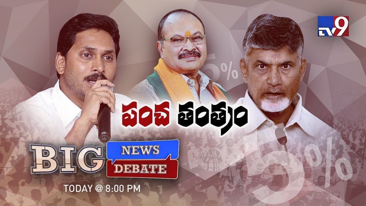 Big News Big Debate :  Kapu Quota Politics In AP - Rajinikanth TV9