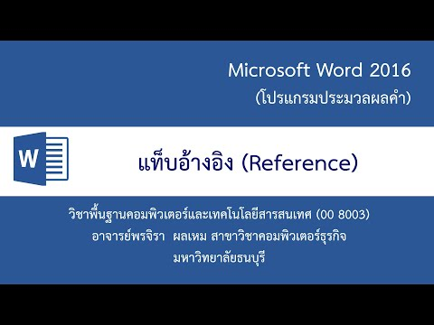 แนะนำการใช้งานแท็บอ้างอิง (Reference) ในโปรแกรม Microsoft Word