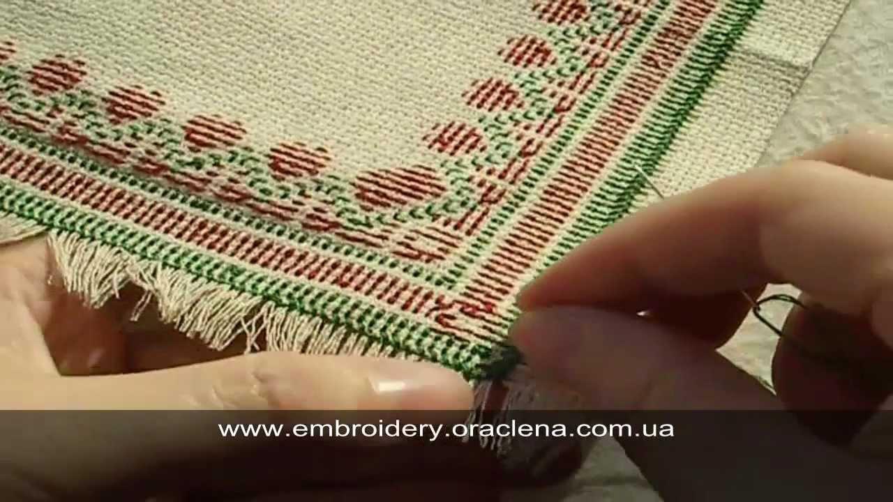 Как сделать бахрому на вышивку