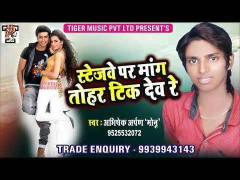 Stejwe Par Mang Tohar Tik Dehab Re || Abhishek Arpan Monu || Popular Bhojpuri Song 2017
