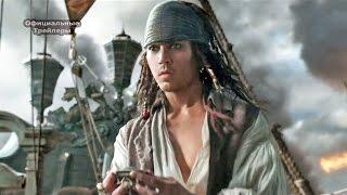 Пираты Карибского моря 5: Мертвецы не рассказывают сказки - Русский Трейлер (2017) | UNOT