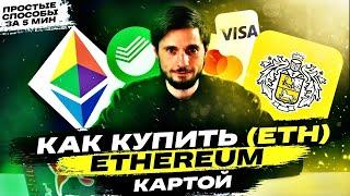 КАК КУПИТЬ ЭФИРИУМ (Ethereum, ETH) с КАРТЫ? | 3 простых способа покупки криптовалюты с инструкцией