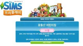 심즈프리플레이 라이브 이벤트 :: 1. 꿈동산 어린이집 screenshot 3