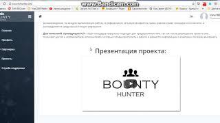 BountyHunter Новинка.Без вложений!