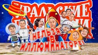 Нельзя в иллюминаторе | Уральские Пельмени 2016