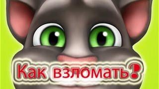 Как взломать игру Мой говорящий Том?(Группа Вк: http://vk.com/club/rusmanofficial Подписывайтесь, оценивайте, комментируйте) Гейм киллер: http://4pda.ru/forum/index.php?showtopic=..., 2014-07-21T21:17:37.000Z)