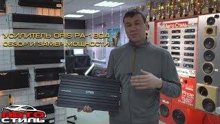 Автомобильный усилитель ORIS Electronics Armada PA-4.180 Обзор и тест от Автостиль