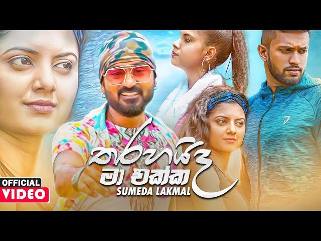 Tharahaida Ma Ekka (තරහයිද මා එක්ක) - Sumeda Lakmal Official Music Video 2020 | Aluth Sindu 2020