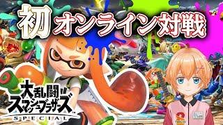 [LIVE] 【スマブラ】イカちゃんでいく初オンライン対戦【VTuber】