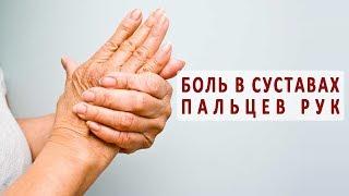 Почему болят суставы пальцев рук?