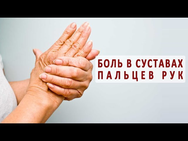 Беременность 34 недели болят суставы пальцев рук суставы еу