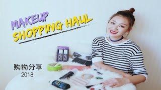 近期彩妆购物分享   Makeup Shopping Haul   眼影   唇膏   护发  Sarahs look
