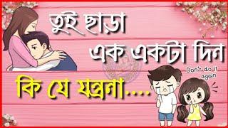 💖😭তুই ছাড়া এক একটা দিন😭💖 | Tui Chara Ek Ekta Din | Imran | Bengali Sad WhatsApp Status Video