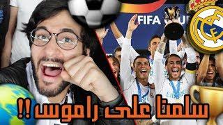 أحلى يوم في حياتي!! نهائي كأس العالم للأندية (ريال مدريد)!!⚽️🏆 ((سلمنا على راموس!!))😍