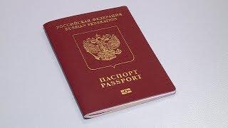Как оформить российский паспорт на портале госуслуг