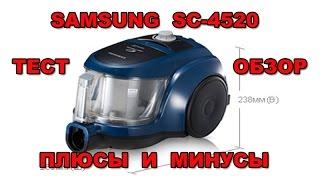 Пылесос Samsung SC4520 Обзор, тест, плюсы и минусы