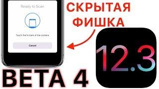 iOS 12.3 beta 4 – что нового ? Полный и честный обзор!