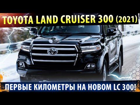 ⚡TOYOTA Land cruiser 300🏁Все подробности! Полностью новый Тойота Ленд Крузер 200! 🔥