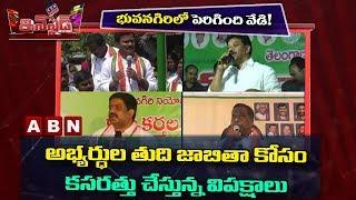 Special Focus on Yadadri Bhuvanagiri Politics | Inside